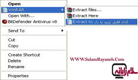 نرم افزار WinRAR نرم افزار winrar نرم افزار WinRAR 112