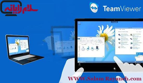 1 نرم افزار team viewer نرم افزار Team Viewer 18