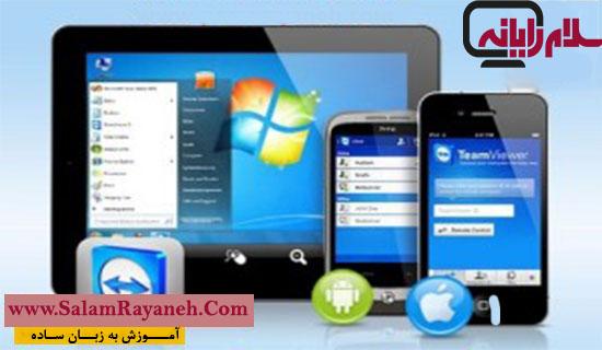 نرم افزار team viewer ، آموزش نرم افزار team viewer ، team viewr ، استفاده از team viewer  نرم افزار team viewer نرم افزار Team Viewer 23