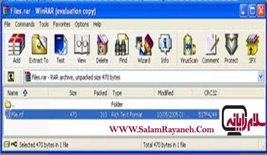 نرم افزار WinRAR نرم افزار winrar نرم افزار WinRAR 25